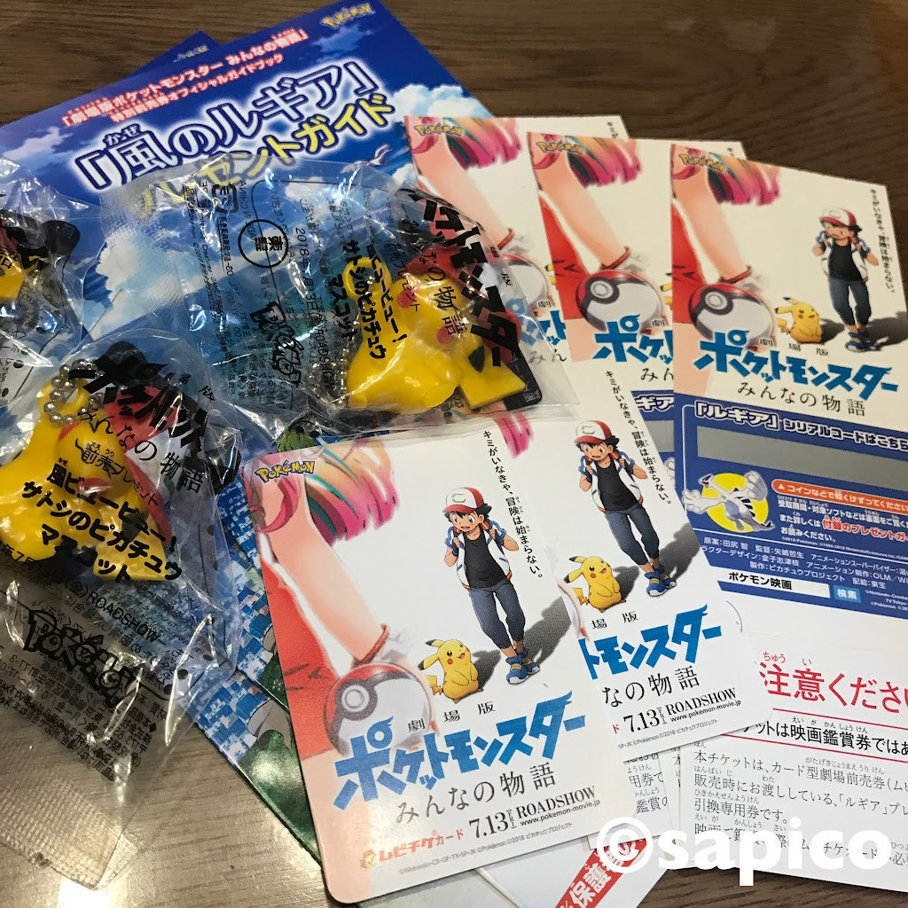 ポケモン 映画 前売り 券 2019 特典