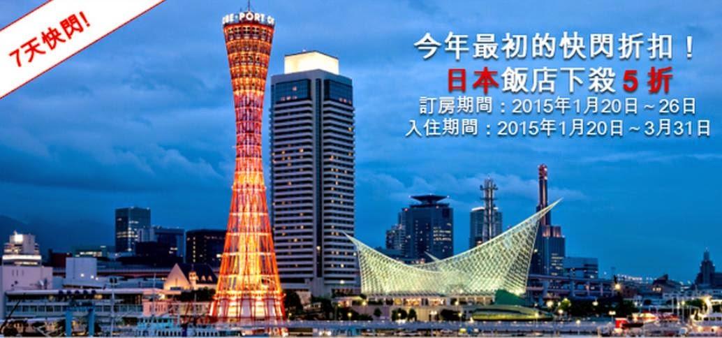 Agoda 日本酒店限時優惠,低至5折,優惠至1月26日。