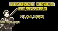 thaiyai-katha-thanayan