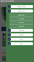 Screenshot of قريبون