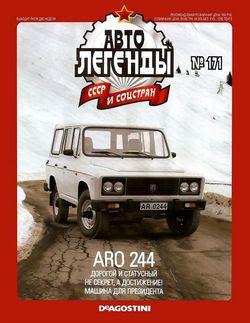 Читать онлайн журнал<br>Автолегенды СССР и соцстран №171 (2015). ARO 244<br>или скачать журнал бесплатно