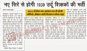प्राइमरी स्कूलों में नए सिरे से होगी 1939 उर्दू शिक्षकों की भर्ती : 2013 में लिए गए आवेदन पर ही होंगी भर्तियां,दोबारा जारी विज्ञापन होगा रद्द-