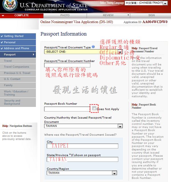 美簽表格DS-160-8