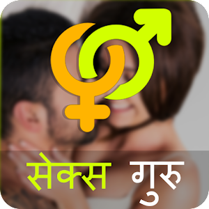 Download Sex Guru For PC Windows and Mac