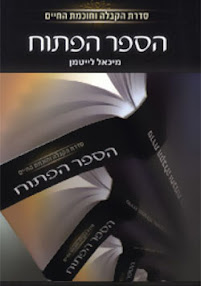 Cover of Rabbi Michael Laitman's Book The Open Book