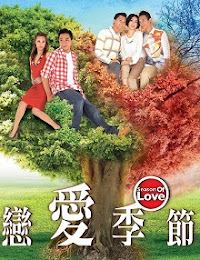 Season of Love 《恋爱季节》