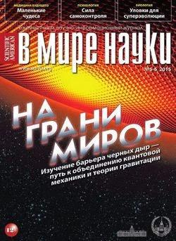 В мире науки №5-6 (май-июнь 2015)
