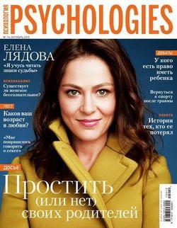 Читать онлайн журнал<br>Psychologies №114 Октябрь 2015 Россия<br>или скачать журнал бесплатно
