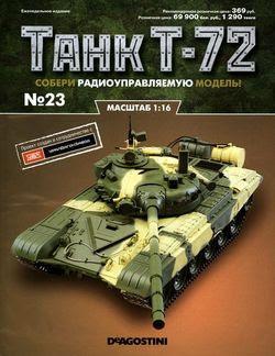 Читать онлайн журнал<br>Танк T-72 №23 (2015)<br>или скачать журнал бесплатно