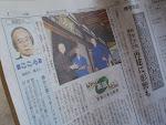 Artykuł oAntaiji wlokalnej gazecie.