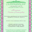 сертиф дошкольник 1.jpg