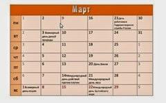 экологический календарь 2015 по месяцам