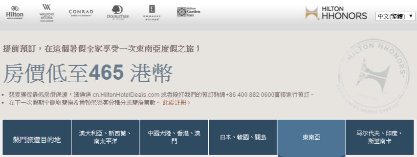 Hilton希爾頓其下2間新加坡酒店8折促銷,低至HKD$1348晚,連稅HKD$1587。
