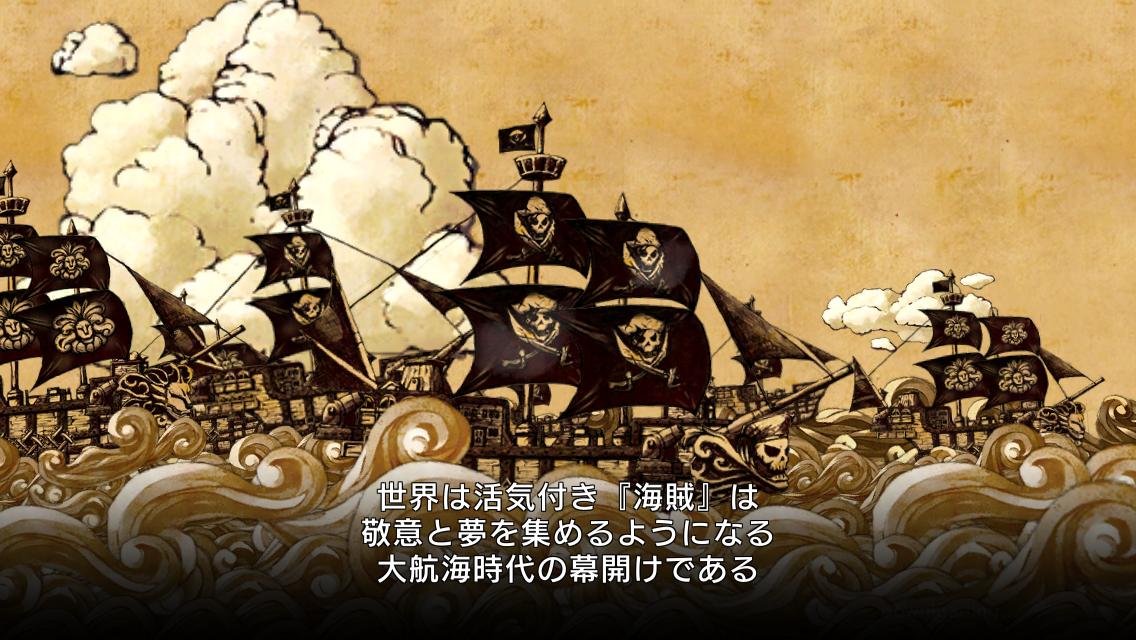戦の海賊センノカイゾク面白いレビュー