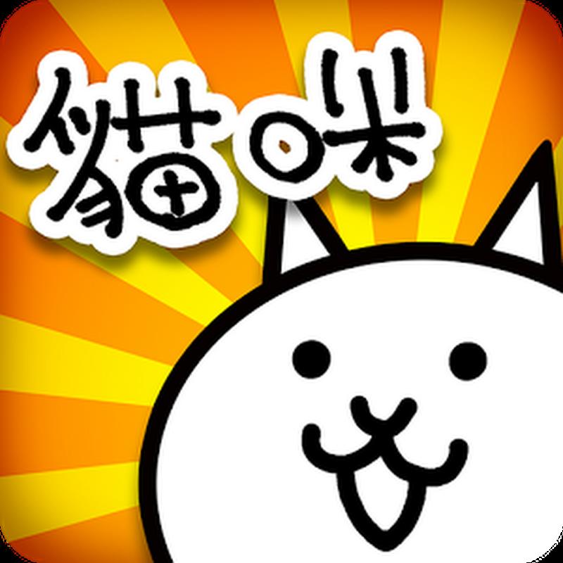 [Android] 貓咪大戰爭(台版) 1.4.1 APK下載