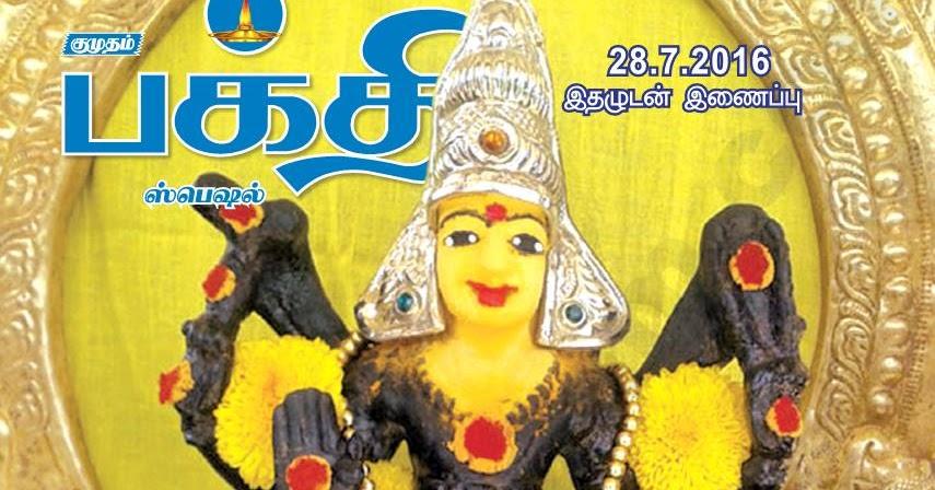 2016 complete gurupeyarchi natchathira palangal by jothidar shelvi raasi palan