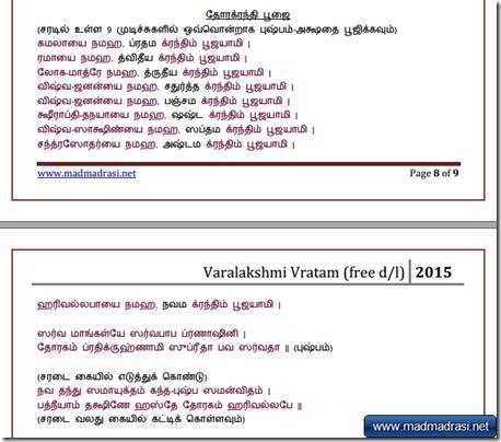 varalakshmi-vrata-pooja-2015