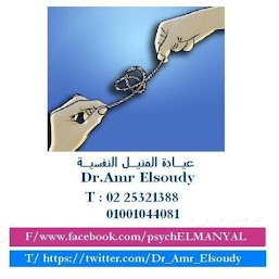 Dr Amr Elsoudy photos, images
