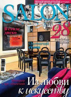 Читать онлайн журнал<br>Salon-interior №11 (ноябрь 2015)<br>или скачать журнал бесплатно