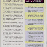 會訊4-8.jpg