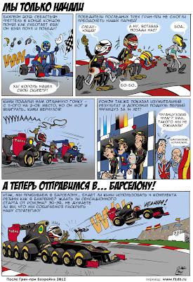 Комикс Cirebox и Lotus F1 Team после Гран-при Бахрейна 2012 на русском