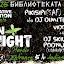 The Balkan OG's Night – нощ на четирима от пионерите на балканския хип-хоп