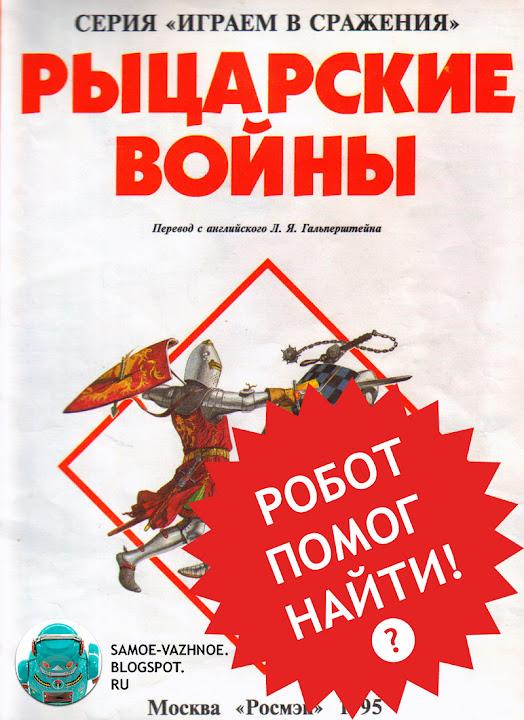 Рыцарские войны Играем в сражения