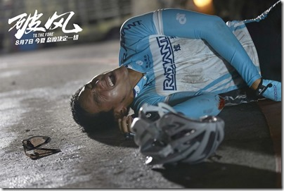 To the Fore 破風 - Eddie Peng 彭于晏 13