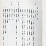 86_成立大會手冊08.jpg