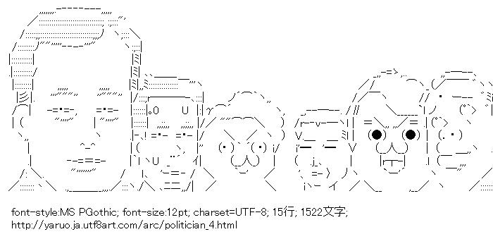 [AA]政治家