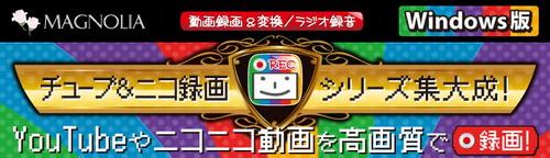 [PCソフト] チューブ&ニコ&FC録画10+動画変換
