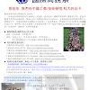 國際商務系 102 年度系友回娘家活動公告