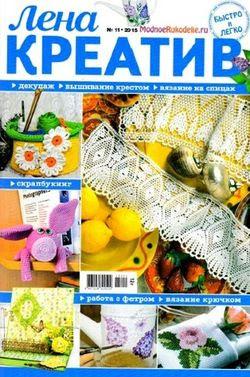 Читать онлайн журнал<br>Лена Креатив №11 2015<br>или скачать журнал бесплатно