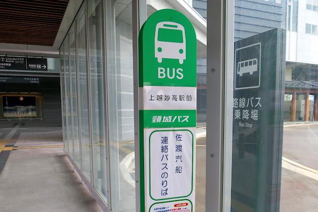 上越妙高駅バス停