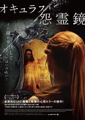 [MOVIES] オキュラス/怨霊鏡 / OCULUS (2013)