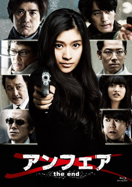[MOVIES] アンフェア the end (2015)