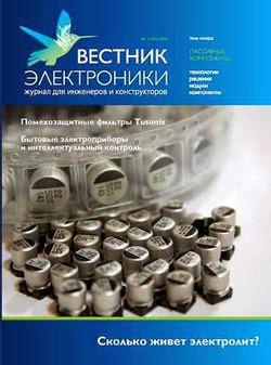 Вестник электроники №3 (октябрь 2014)