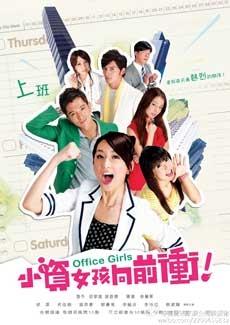 Cô Nàng Công Sở - Office Girls (2012)