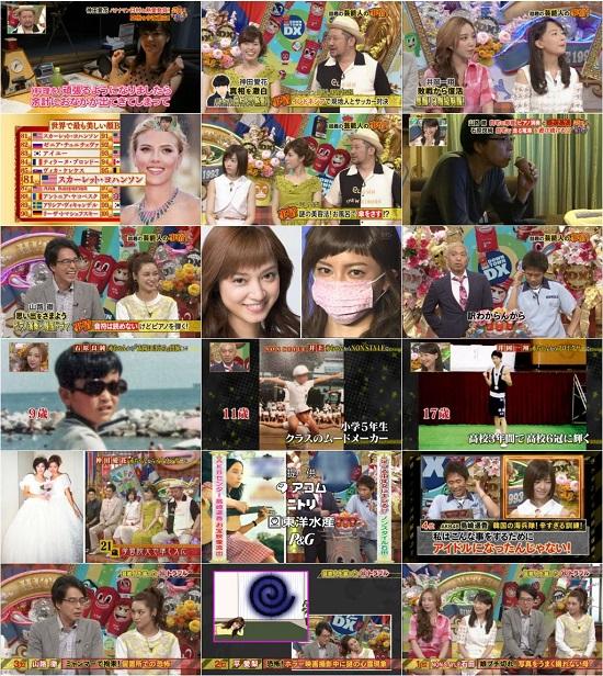 (TV-Variety)(720p) 島崎遥香 – ダウンタウンDX 150604