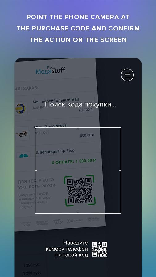 PayQR - pay with your phone Screenshot 1