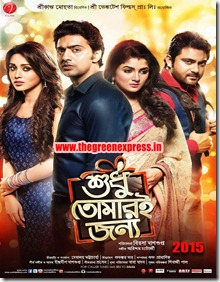 shudhu-tomari-jonno-2015-bengali-movie-mp3-songs