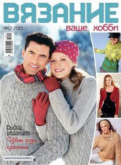 Читать онлайн журнал<br>Вязание ваше хобби №12 Декабрь 2015<br>или скачать журнал бесплатно