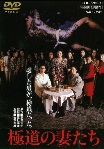 [MOVIES] 極道の妻たち (DVDRip/MKV/1.96GB)