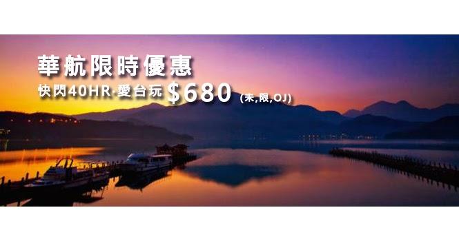 華航【機票優惠】香港往返台北/高雄/台中/台南來回連稅$1,267起,回程OPENJAW,優惠至星期日零晨。