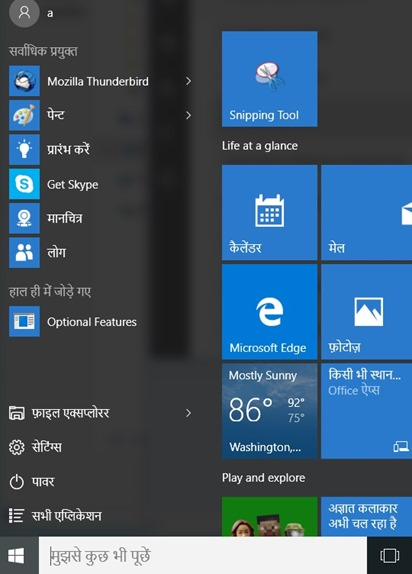 windows 10 hindi start menu