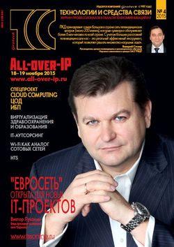 Читать онлайн журнал<br>Технологии и средства связи №4 (2015)<br>или скачать журнал бесплатно