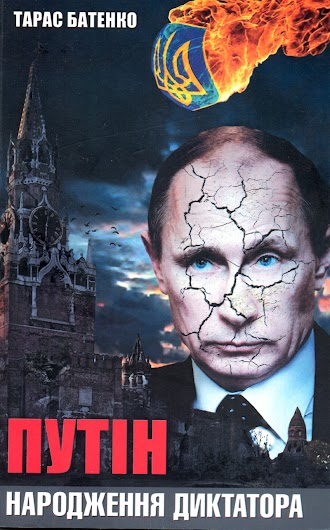 Путін. Народження диктатора