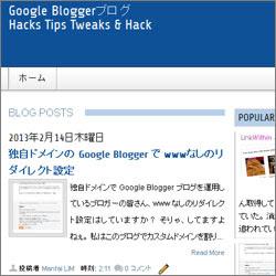 無料で www なしドメインを Google Blogger ブログにリダイレクトする方法