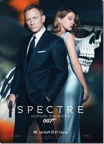 Spectre-องค์กรลับดับพยัคฆ์ร้าย