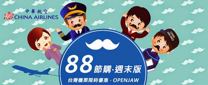 中華航空爸爸節優惠,再推香港飛台灣優惠,來回機票$1,276起連稅,回程可揀台北/高雄/台中/台南返港!